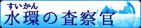 水環の査察官